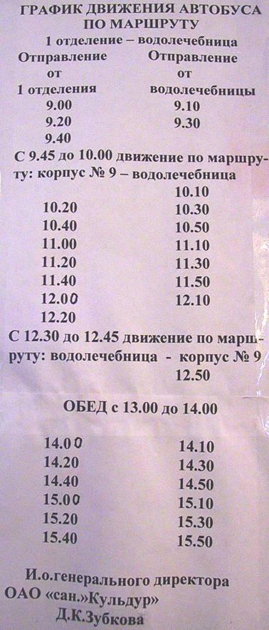 томаты должны расписание автобусов котельники можайск плиты